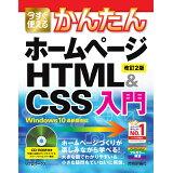 今すぐ使えるかんたんホームページHTML&CSS入門改訂2版