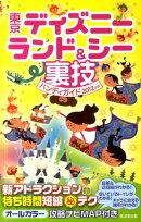 東京ディズニーランド&シー裏技ハンディガイド(2012年版)