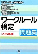 ワークルール検定問題集(2019年版)