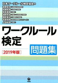 ワークルール検定問題集(2019年版) [ 日本ワークルール検定協会 ]