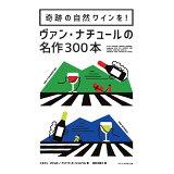 奇跡の自然ワインを!ヴァン・ナチュールの名作300本
