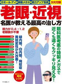 老眼・近視 名医が教える最高の治し方 (マキノ出版ムック)