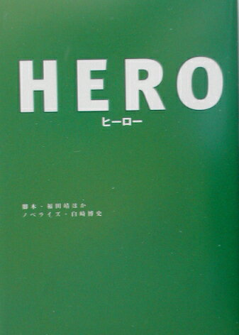 Hero (扶桑社文庫) [ 福田靖(脚本家) ]