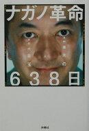 ナガノ革命638日
