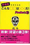 新編集こんな〇〇は××だ!(pocket 3)