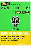 新編集こんな〇〇は××だ!(pocket 4)