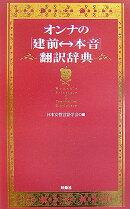 オンナの「建前←→本音」翻訳辞典