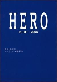 Hero 2006 (扶桑社文庫) [ 福田靖(脚本家) ]