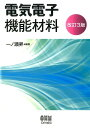 電気電子機能材料改訂3版 [ 一ノ瀬昇 ]