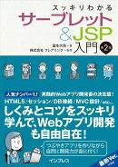 スッキリわかるサーブレット&JSP入門第2版