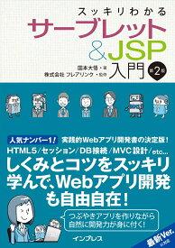 スッキリわかるサーブレット&JSP入門第2版 [ フレアリンク ]