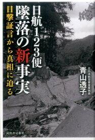 日航123便墜落の新事実 目撃証言から真相に迫る [ 青山 透子 ]