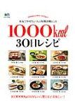 1000kcal30日レシピ (エイムック)