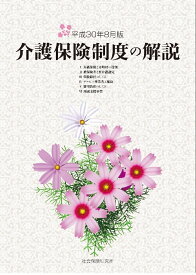 介護保険制度の解説・解説編のみ(平成30年8月版)