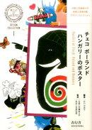 【謝恩価格本】チェコポーランドハンガリーのポスター 京都工芸繊維大学美術工芸資料館デザインコレクション1