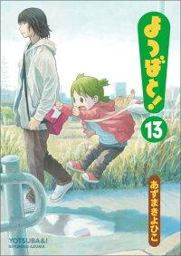 よつばと!(13) (電撃コミックス)