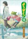よつばと!(13) (電撃コミックス) [ あずまきよひこ ]