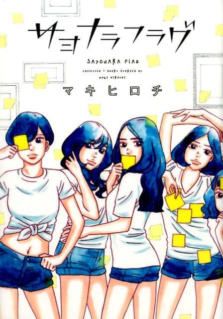 サヨナラフラグ (フィールコミックス) [ マキヒロチ ]