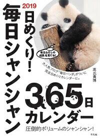 2019 日めくり! 毎日シャンシャン365日カレンダー [ 高氏 貴博 ]