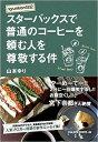 syunkon日記 スターバックスで普通のコーヒーを頼む人を尊敬する件 [ 山本 ゆり ]