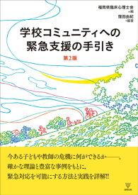 学校コミュニティへの緊急支援の手引き(第2版) [ 福岡県臨床心理士会 ]