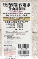 丹沢西端・西道志登山詳細図全102コース