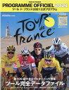 ツール・ド・フランス2021公式プログラム (ヤエスメディアムック ciclissimo特別編集)