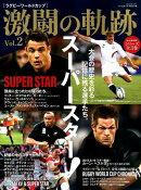 ラグビーワールドカップ激闘の軌跡(vol.2)