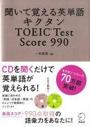 キクタンTOEIC test score 990