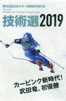 DVD>技術選(2019)