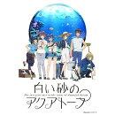 白い砂のアクアトープ 第2巻【Blu-ray】