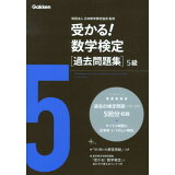 受かる!数学検定過去問題集5級新版