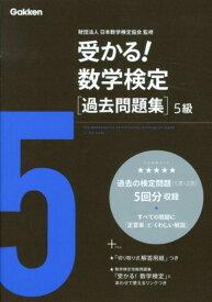 受かる!数学検定過去問題集5級新版 [ 学研教育出版 ]