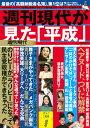 オールカラー保存版 週刊現代別冊 週刊現代が見た「平成」 (講談社 MOOK) [ 週刊現代 ]