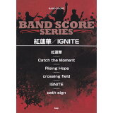 紅蓮華/IGNITE (BAND SCORE)