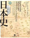 シンプルな英語で話す日本史