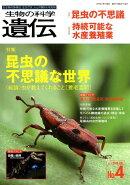 生物の科学遺伝(Vol.73 No.4(201)