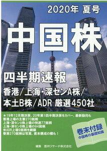 中国株四半期速報2020年夏号 [ 亜州リサーチ株式会社 ]