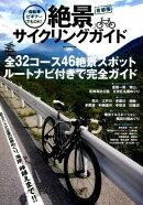 自転車ビギナーでもOK!首都圏「絶景」サイクリングガイド