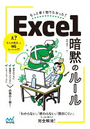もっと早く知りたかった! Excel 暗黙のルール