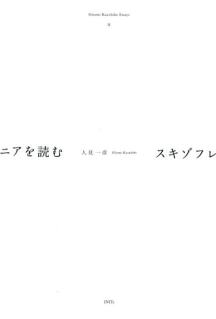 スキゾフレニアを読む (Hitomi Kazuhiko Essays) [ 人見一彦 ]
