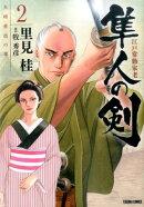 江戸常勤家老隼人の剣(2)