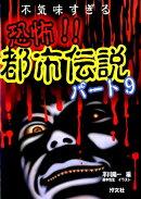 恐怖!!都市伝説(パート9)