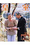 皇室ourimperialfamily(第23号)
