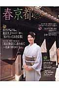春京都('06)