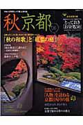 秋京都('06)