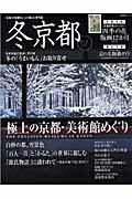 冬京都('07)