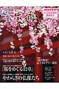 春京都('07)