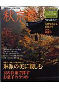 秋京都('07)