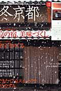 冬京都('08)